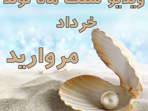 ویدیو سنگ ماه تولد خرداد