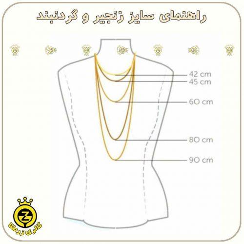 راهنمای سایز گردنبند
