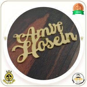 پلاک-اسم-AmirHosein