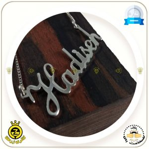 پلاک-اسم-Hadiseh