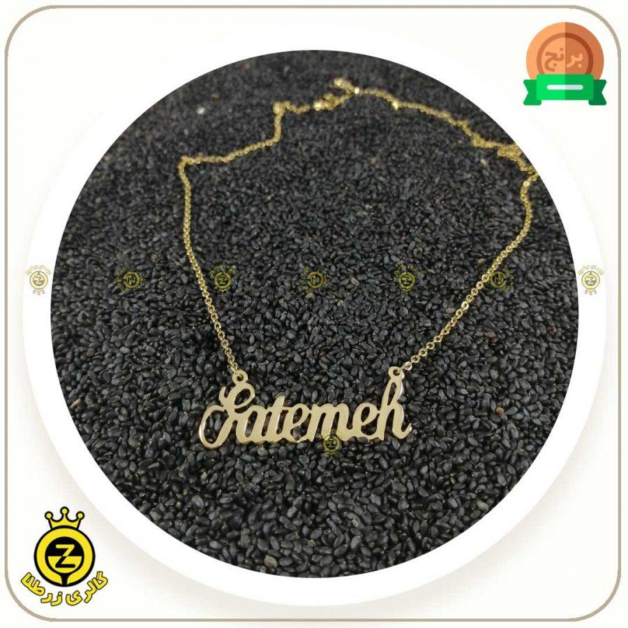 پلاک-اسم-Fatemeh