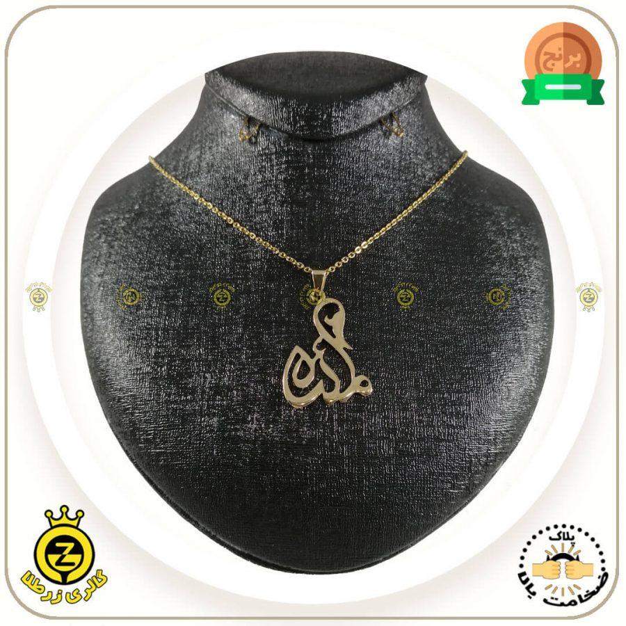 پلاک-اسم-مائده فارسی طرح دوم