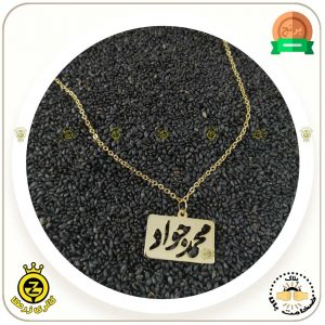 پلاک-اسم-محمد-جواد