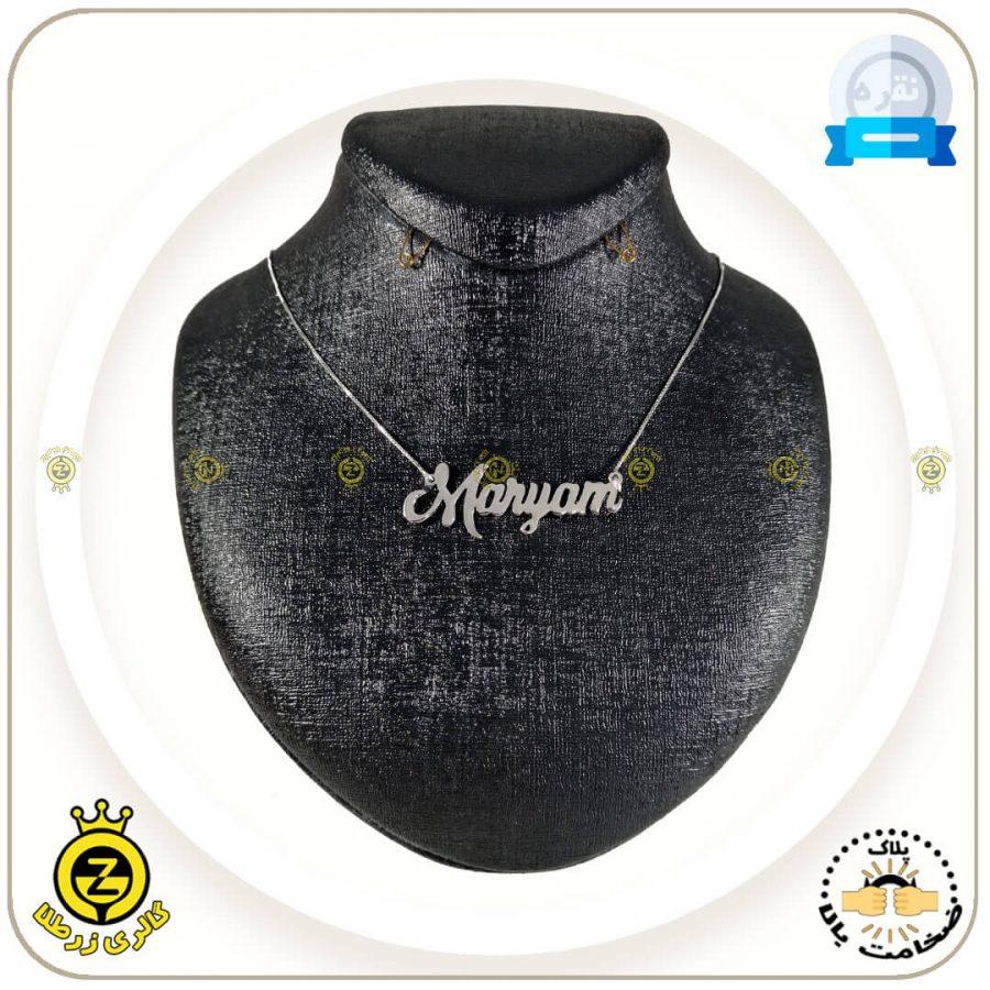 پلاک-اسم Maryam