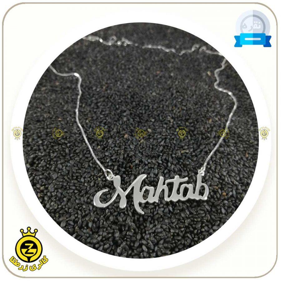 پلاک-اسم-Mahtab