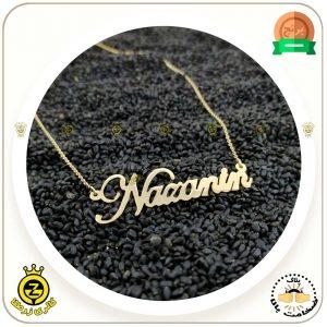 پلاک-اسم-Nazanin طرح دوم