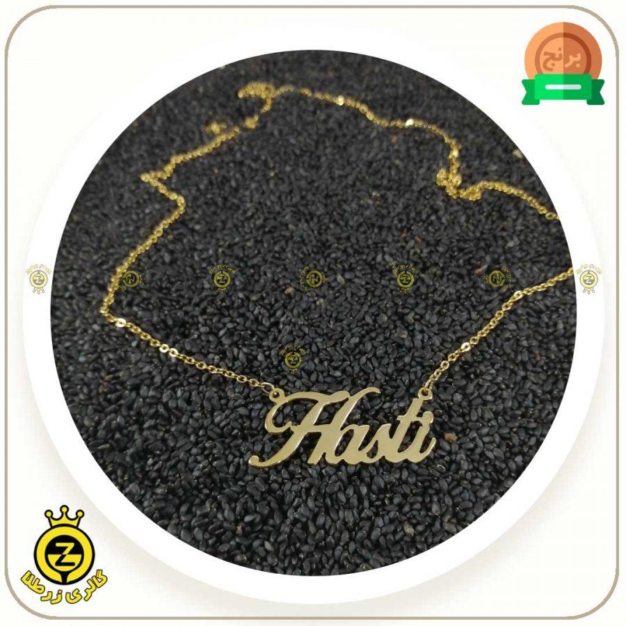 پلاک اسم Hasti