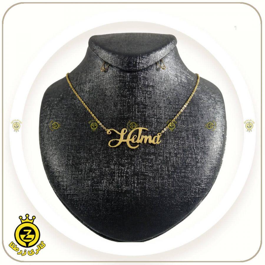 پلاک-اسم-Helma