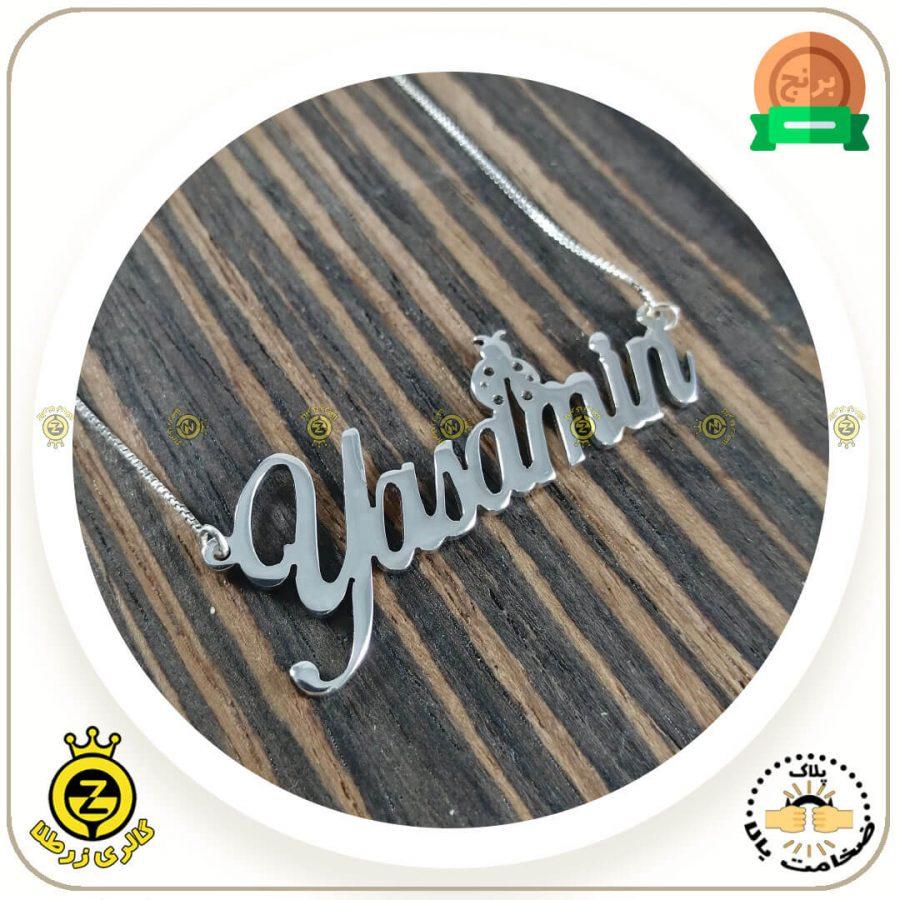 پلاک اسم یاسمین