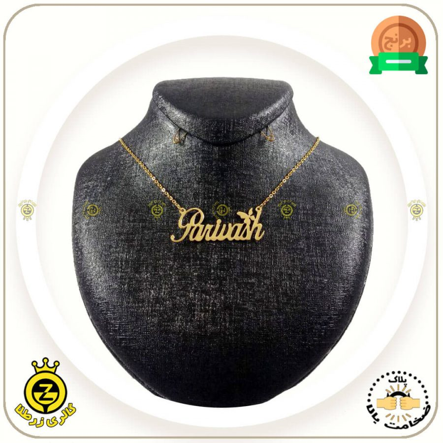 پلاک اسم Parivash