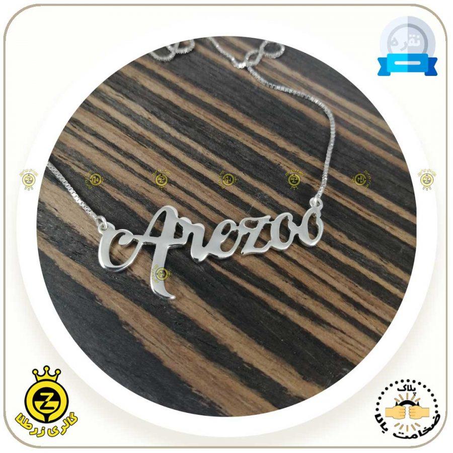 پلاک-اسم-Arezoo