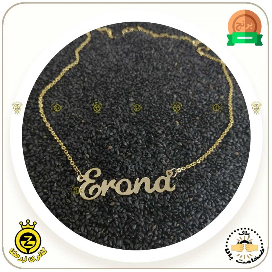 پلاک-اسم-Erona