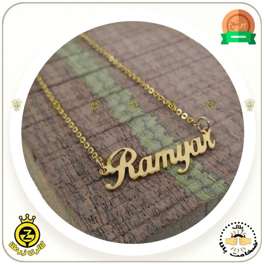 پلاک-اسم-Ramyar
