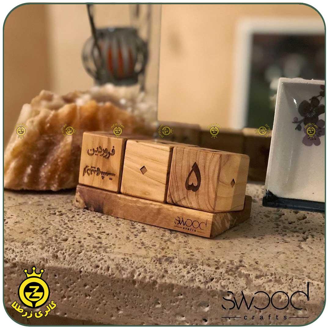 تقویم چوبی مکعبی