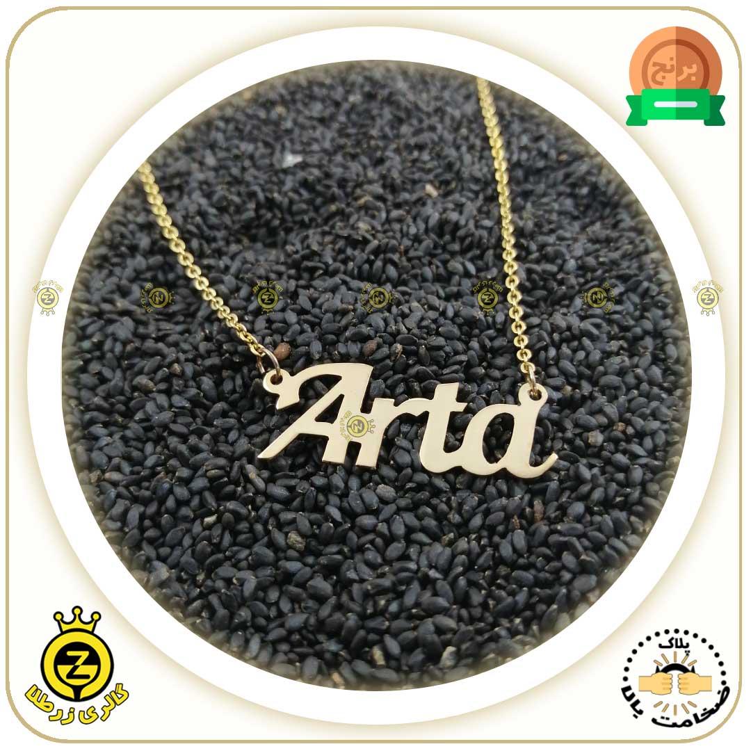 پلاک اسم Arta
