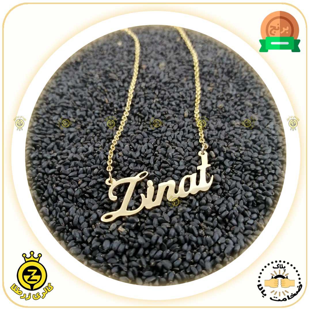 پلاک-اسم-Zinat