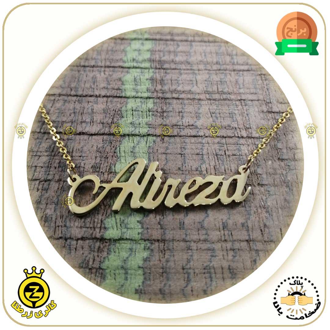 پلاک-اسم-Alireza