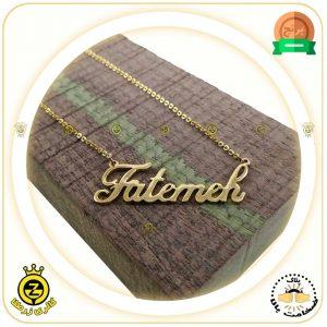 پلاک اسم Fatemeh طرح دوم