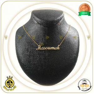 پلاک-اسم-Masoumeh