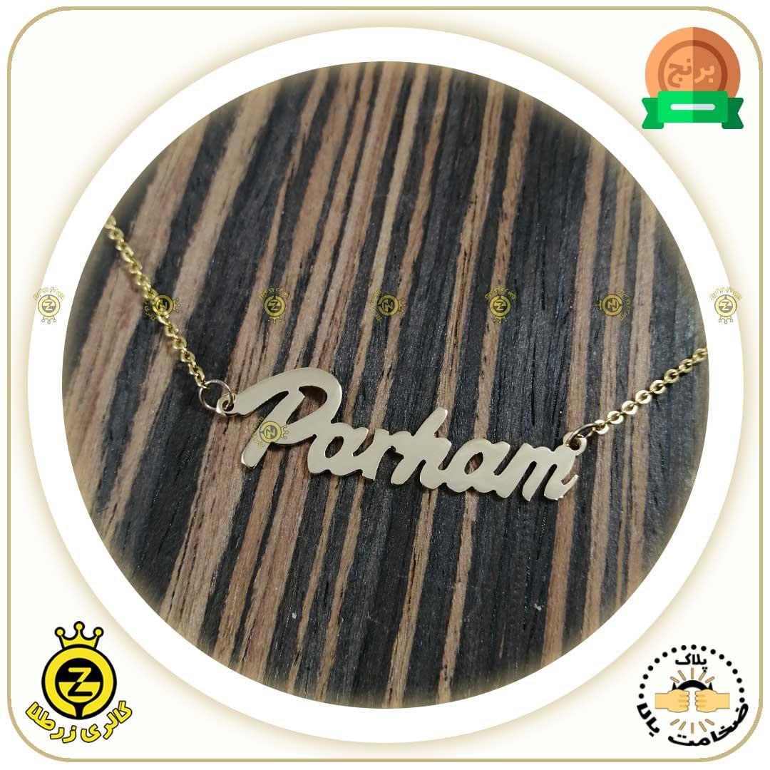 پلاک-اسم-Parham