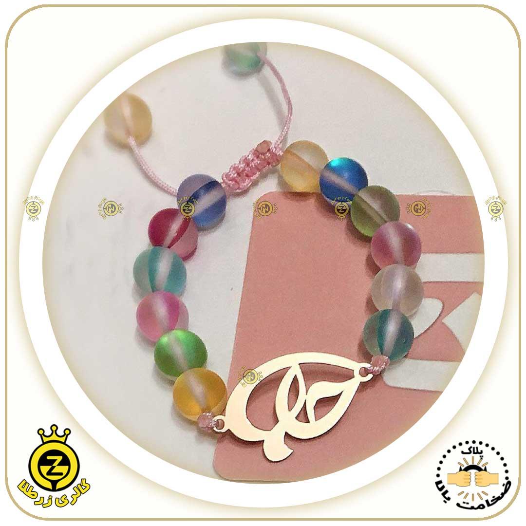 دستبند-اسم-حلما