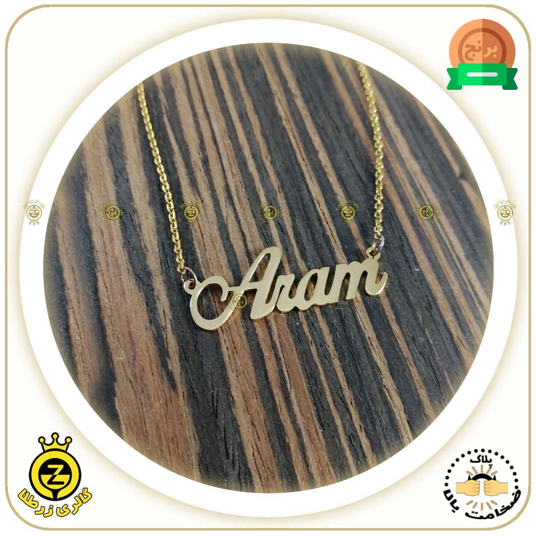 پلاک-اسم-Aram