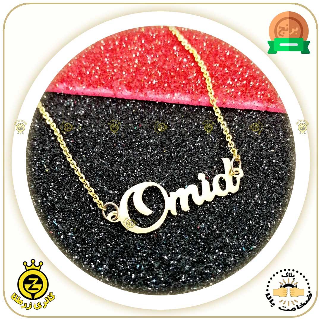 پلاک-اسم-Omid