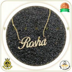 پلاک-اسم-Rosha