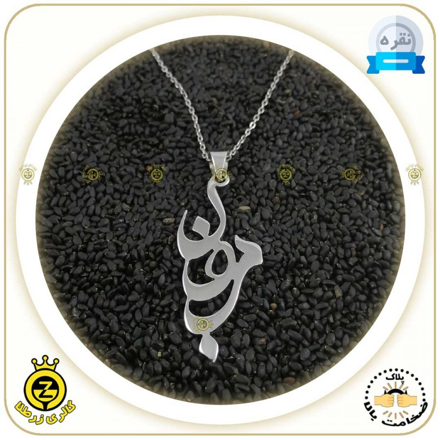 پلاک-اسم-مرجان فارسی طرح دوم