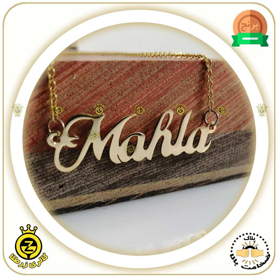 پلاک-اسم-Mahla
