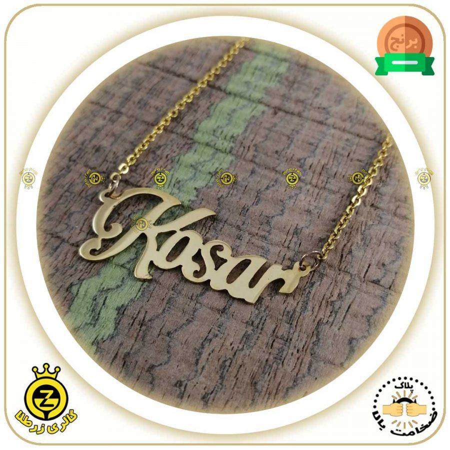 پلاک-اسم-Kosar طرح دوم