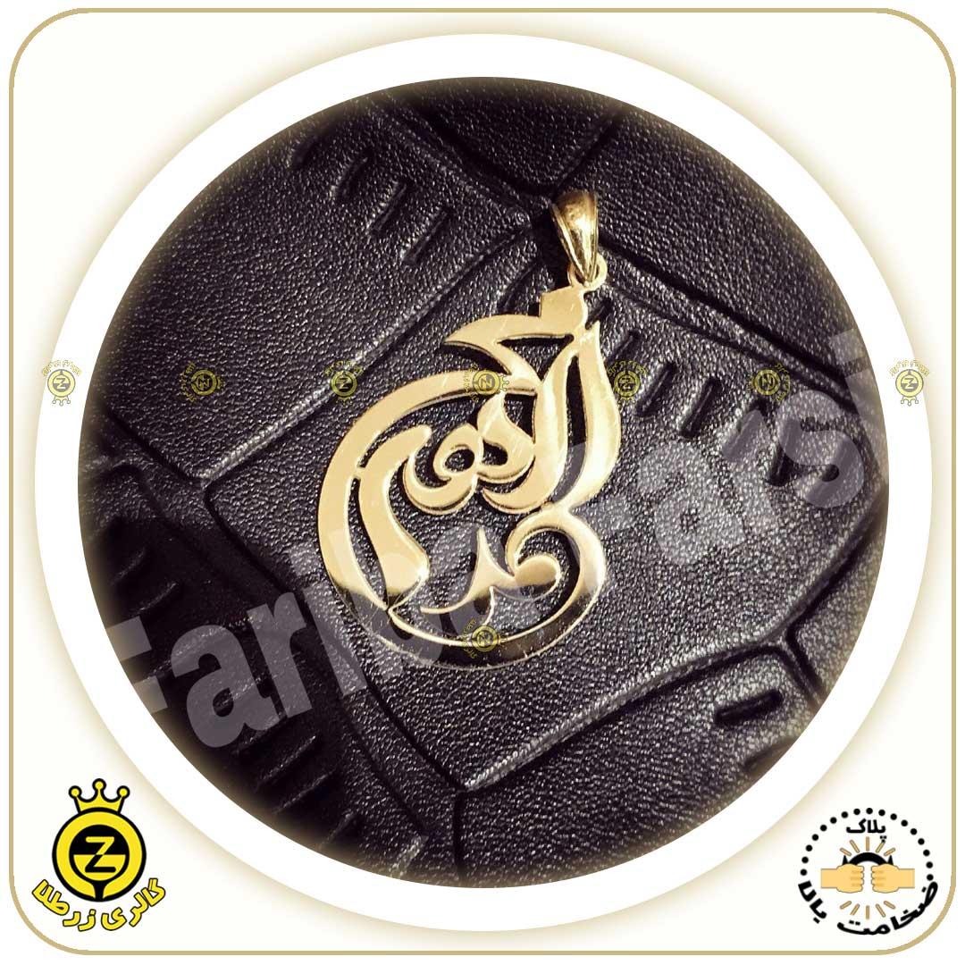 گردنبند-اسم-الهه-و-محمد