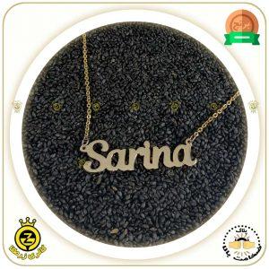 پلاک اسم سارینا