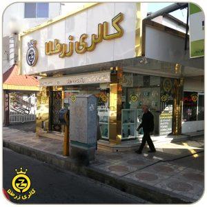 فروشگاه-زرطلا