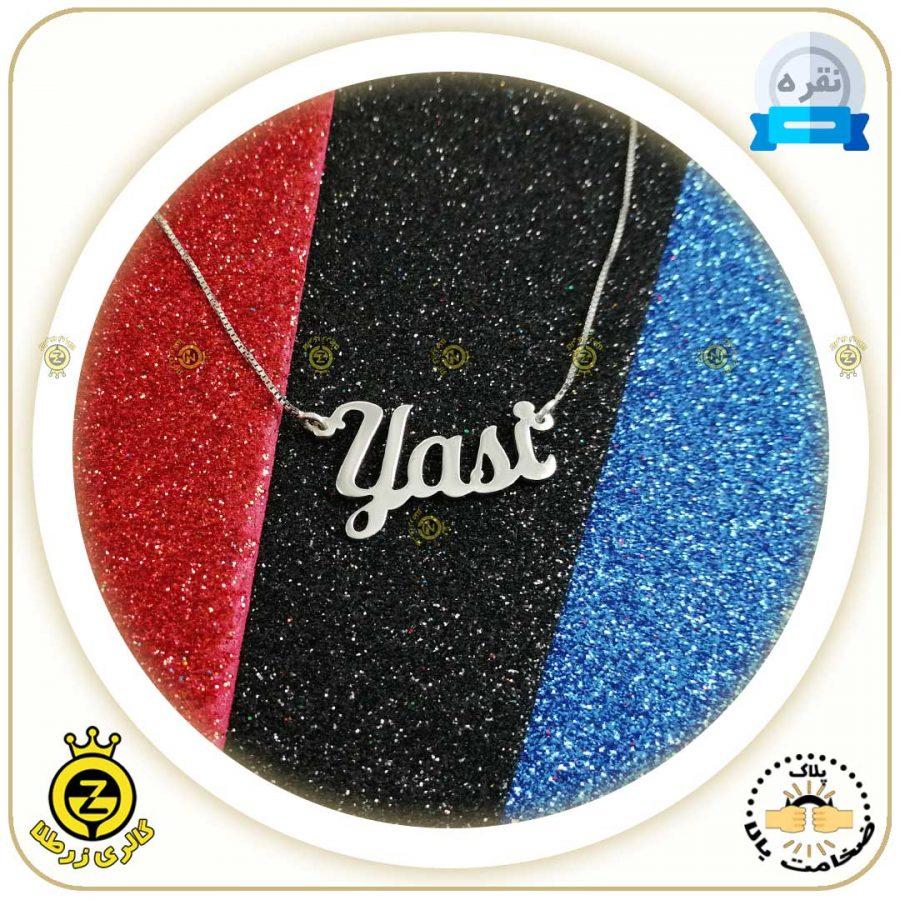 پلاک اسم یاسی