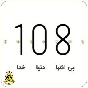 108 چیست ؟