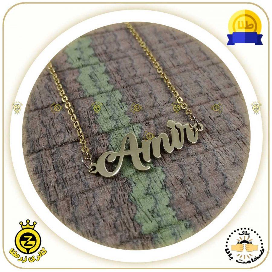 پلاک اسم Amir لاتین طرح دوم