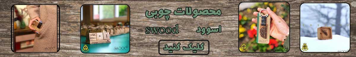 محصولات چوبی اسوود