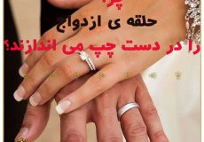 حلقه-ی-ازدواج-وبلاگ