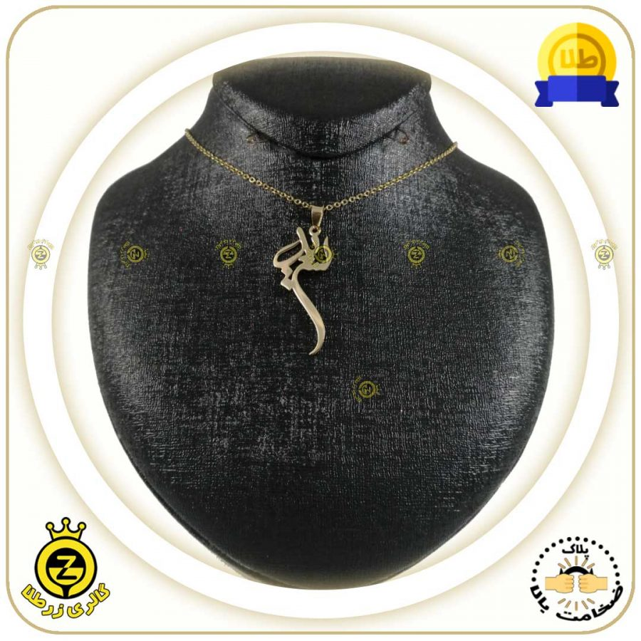 پلاک اسم سعید فارسی طرح دوم
