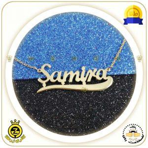 پلاک اسم سمیرا لاتین طرح دوم
