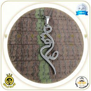 پلاک اسم صادق فارسی طرح دوم