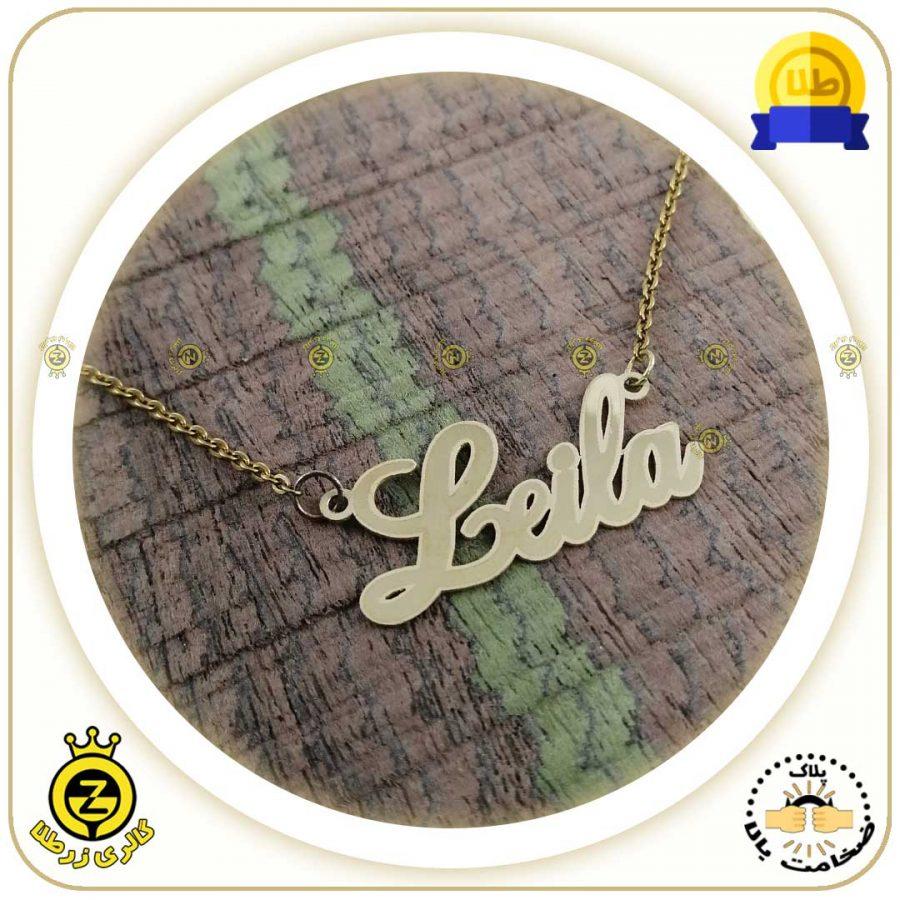 پلاک اسم لیلا لاتین طرح اول