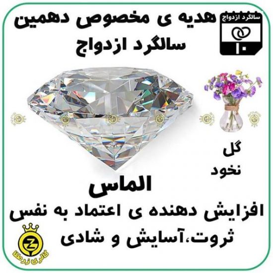 الماس هدیه دهمین سالگرد ازدواج