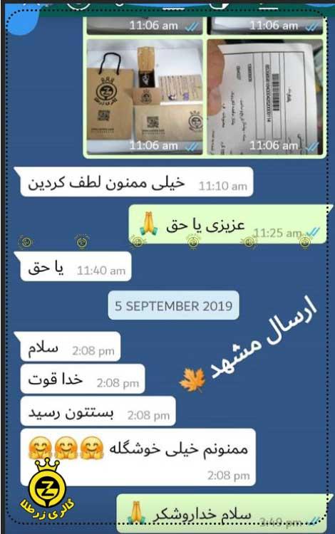 ارسال پستی زرطلا به مشهد