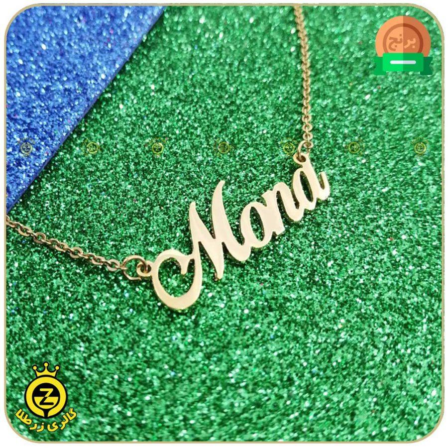 پلاک اسم مونا