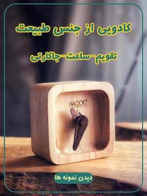 محصولات-چوبی-اسوود