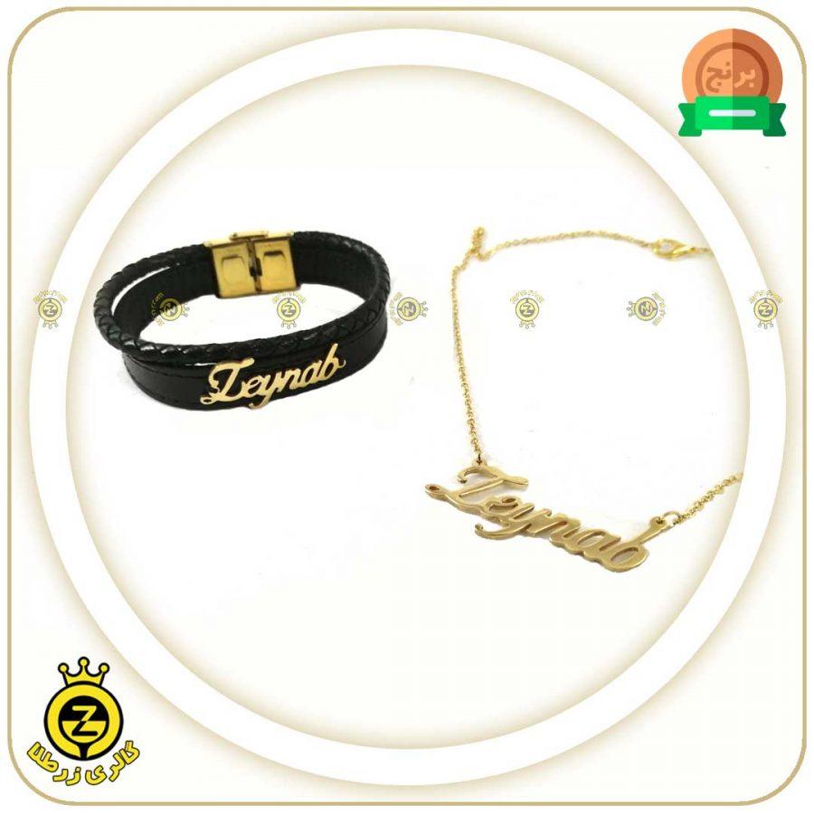 دستبند چرم اسم زینب