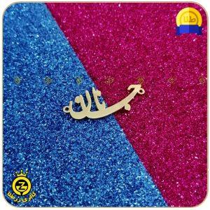 پلاک اسم جانان فارسی طرح چهارم