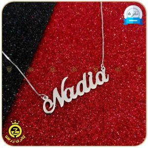 پلاک اسم نادیا